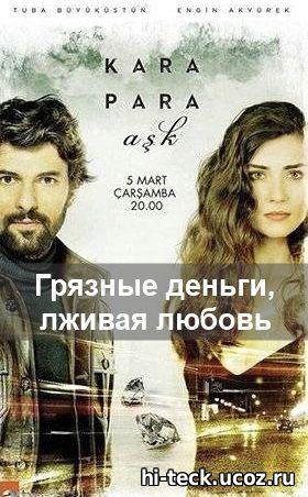 «Любовь И Грязные Деньги Турецкий Сериал Смотреть» / 2009